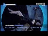 Раскрутка, Elvira T (эфир 17.04.2013)