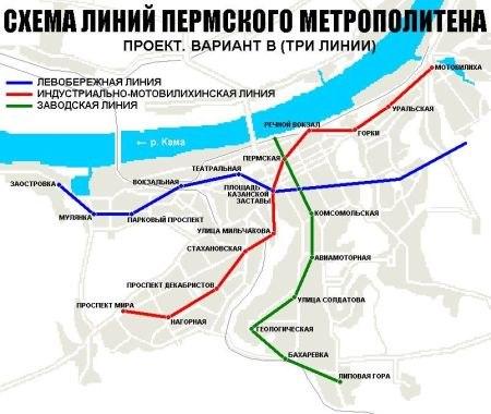 """К сожалению, в конце прошлого века на проекте  """"Пермский метрополитен """" был поставлен жирный крест."""