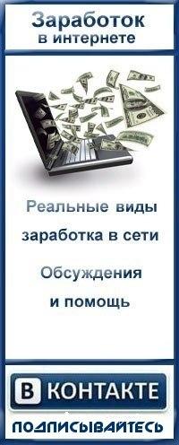 Простой заработок в интернете