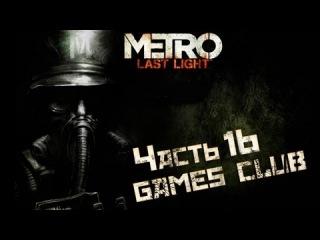 Прохождение игры Метро 2033 Луч Надежды часть 16