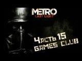 Прохождение игры Метро 2033 Луч Надежды часть 15