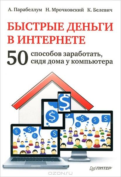 Заработать в интернете 35 способов