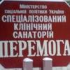 """Клинический санаторий """"Перемога"""" г.Киев."""