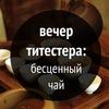 """""""Вечер ти-тестера: бесценный чай"""" - 23.03.12"""
