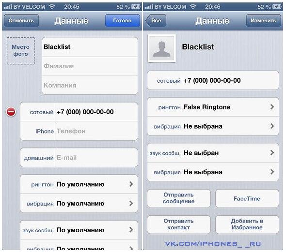 Приложение черный список для айфон 5