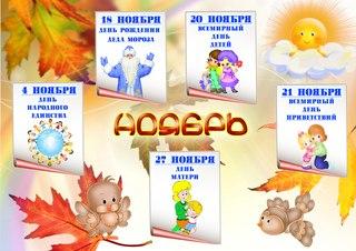 """Принцип  """"Календаря знаменательных дат для детского сада """" позволяет формировать конкретное содержание..."""