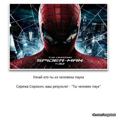 Sergei Sorokin, 28 мая , Москва, id223839428