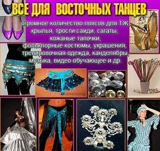 Всегда в наличии платки с бисером и монетами из Египта, костюмы для танца живота как тренировочные, так и...