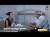 Интервью с членом Правления Пенсионного фонда России Фоатом Хантимеровым
