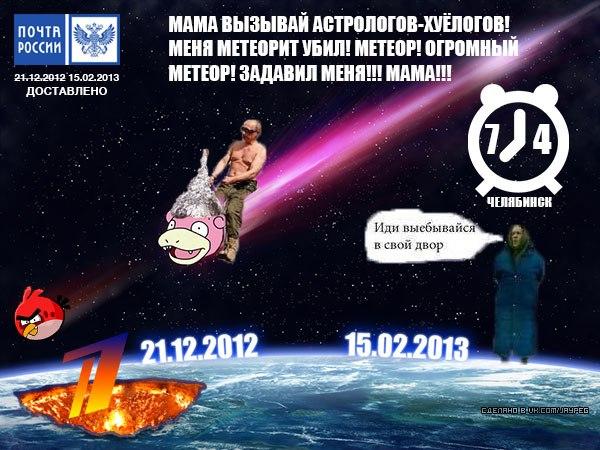 Все шутки про челябинский метеорит