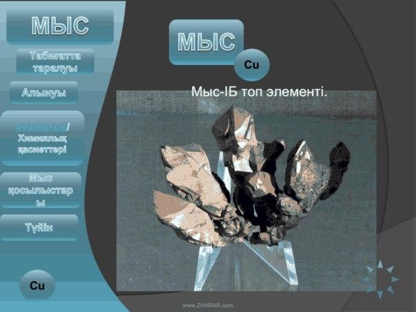 Қазақша презентация (слайд): Химия | Мыс қазақша презентация слайд, Қазақша презентация (слайд): Химия | Мыс казакша презентация слайд, Қазақша презентация (слайд): Химия | Мыс презентация слайд на казахском