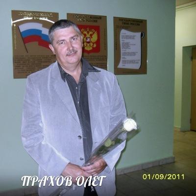 Олег Прахов, 15 июля 1979, Москва, id187173450