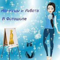 Модницы и работа в Фотошопе фото