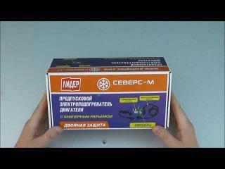 Подогреватель двигателя Северс М 1,5 квт. Краткий видеообзор.
