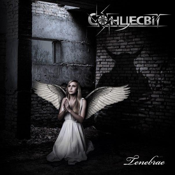Вышел сингл проекта СОНЦЕСВІТ - Tenebrae (2013)