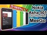 Nokia Asha 501: во что эволюционировала MeeGo