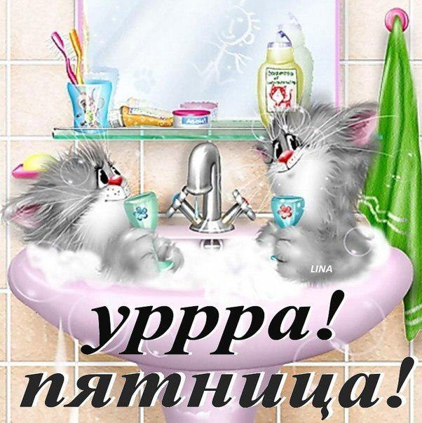 Урррра!)))))))))))) Пятница!))))))))