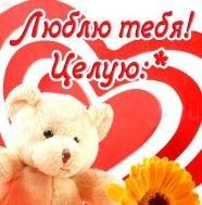 Люблю тебя! Целую****