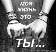 ЛЮБЛЮ ТЕБЯ СОЛНЫШКО МОЁ ОЧЕНЬ ОЧЕНЬ СИЛЬНО!!!