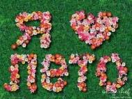 с днем защиты детей, день защиты детей, с первым днем лета, лето, солнце, море, пляж, небо голубое))ура, каникулы)) первый день лета. я люблю лето))
