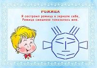 Педагог может составить любые фигурки, с усложнением, которые дети смогут составить из 2-х - 6-ти счетных палочек. ) .