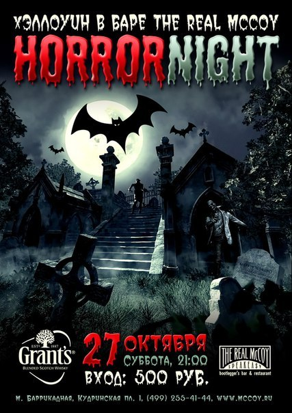 27.10 HALLOWEEN HORROR NIGHT!
