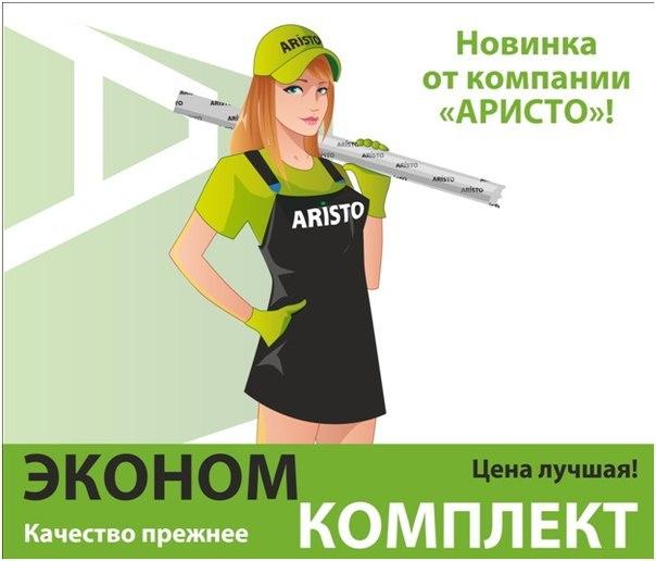 """Компания """"Аристо"""""""