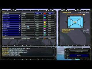 Играем в Warcraft 3 - Скользи Губка Боб! [Стрим от 27.06.2013]