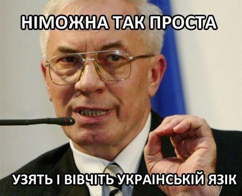 Шантажа не было, Россия просто защищала свои интересы, - Азаров о соглашениях с Кремлем - Цензор.НЕТ 8392