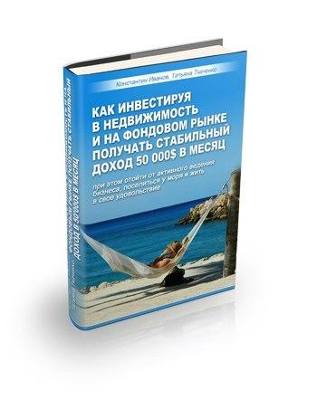 Скачать бесплатно книгу по бинарным опционам