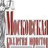 Московская коллегия юристов