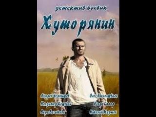 Хуторянин. 1 серия. Детектив. (15.04.2013)