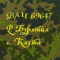 В/Ч 69647, Республика Бурятия, г. Кяхта★ | ВКонтакте