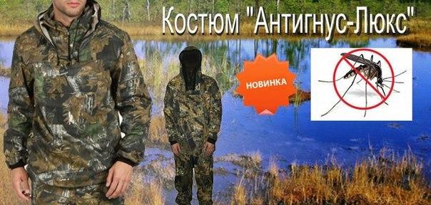 Купить http www kmf21 ru одежда для охоты