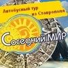 Автобусный тур Ставрополь - Соседний Мир 2013
