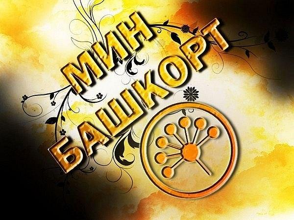МИН БАШКОРТ ! ! !   ВКонтакте