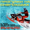 Прогулки на Снегоходах Магнитогорск