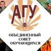 Объединенный совет обучающихся АГУ!