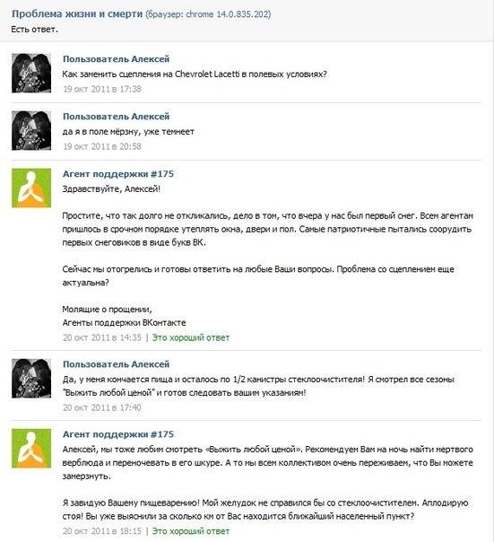 способы троллинга в вконтакте