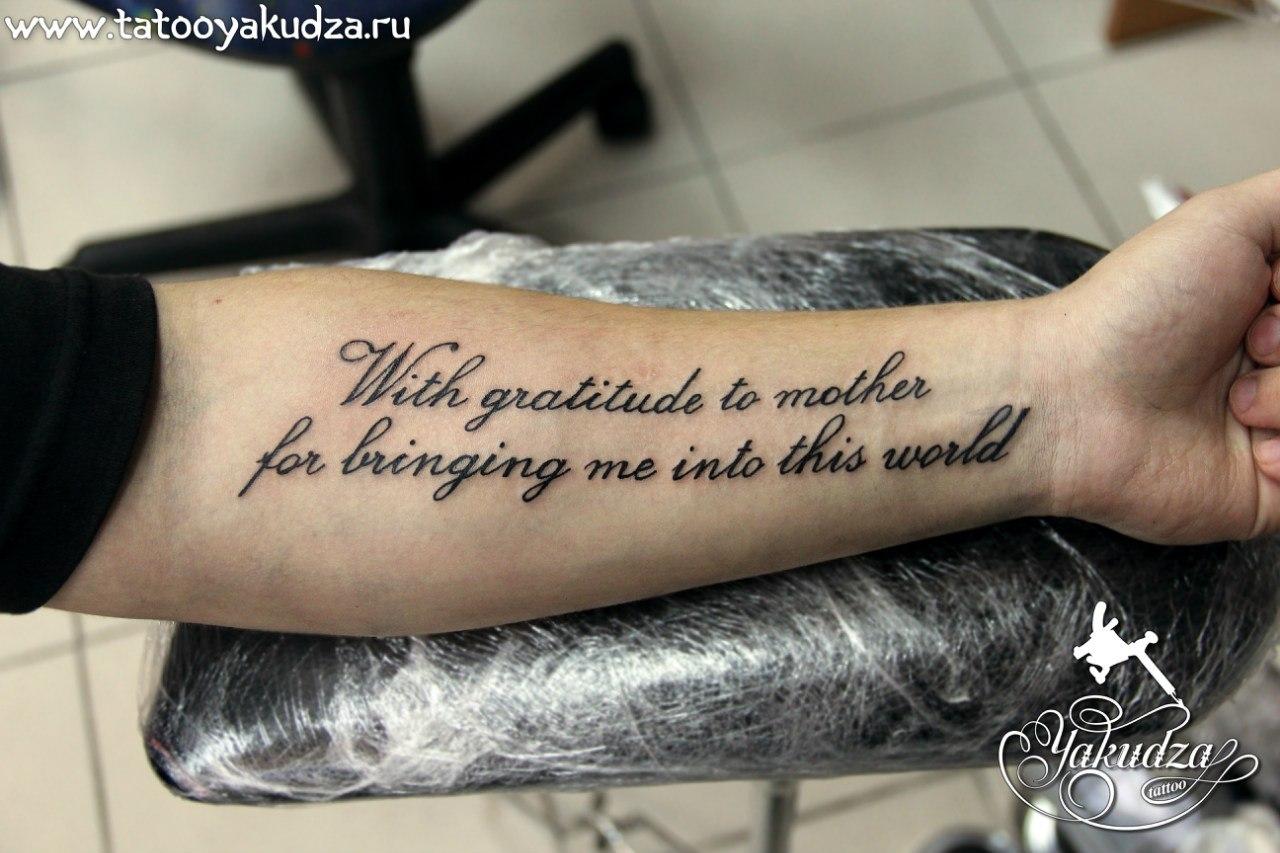 Фото тату на предплечье надписи с переводом для
