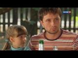 Сваты 3 сезон. (11 серия) Мелодрама. Комедия. 2009