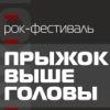 """Всероссийский рок-фестиваль """"Прыжок выше головы"""""""