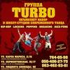 "Школа танца ""TURBO"". Харьков"