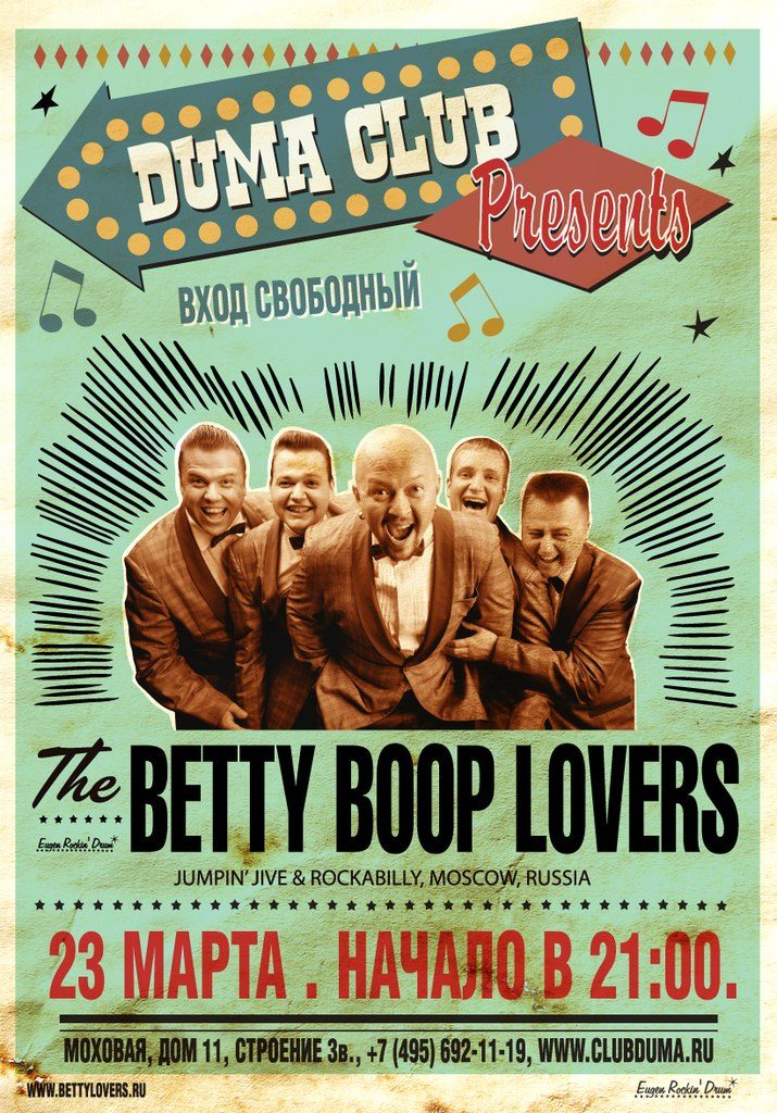 23.03 The Betty Boop Lovers в клубе Дума!