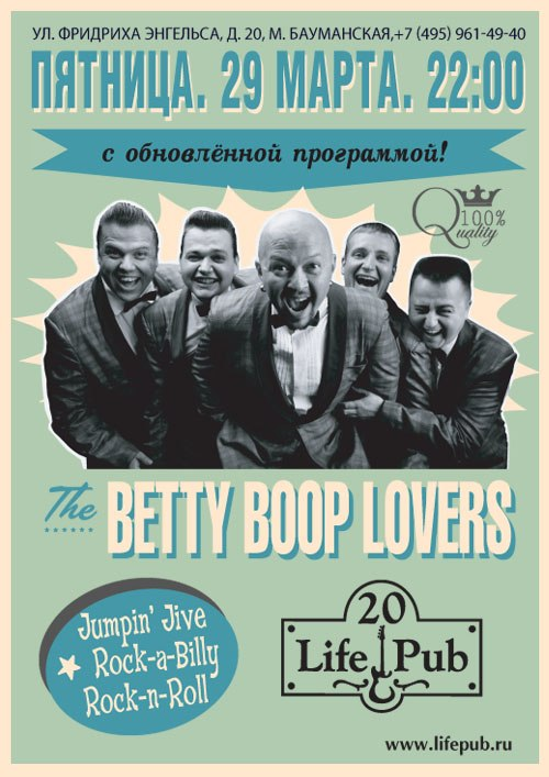 29.03 The Betty Boop Lovers в Life Pub!