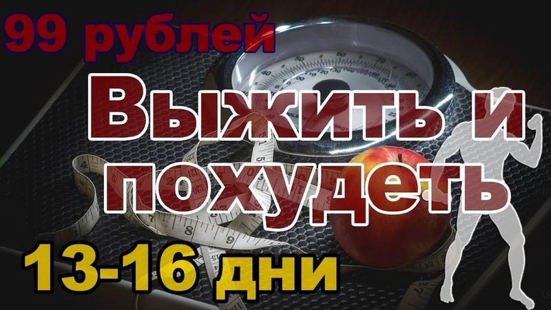 Выжива худей на 3000 рублей 13 16 дни