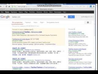 регистрация на taobao.com без ввода номера телефона