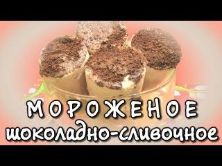 Как приготовить мороженое дома: рецепт шоколадно-сливочного мороженого