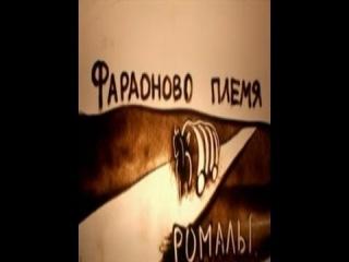 Фараоново Племя Ромалы 18.06.2013 Документальные Фильмы!
