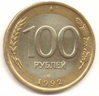 100 Реблей, 9 апреля 1988, Сочи, id89820968